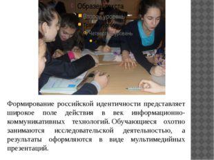 Формирование российской идентичности представляет широкое поле действия в век