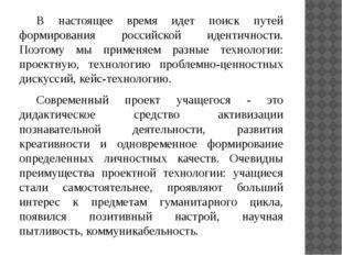 В настоящее время идет поиск путей формирования российской идентичности. По