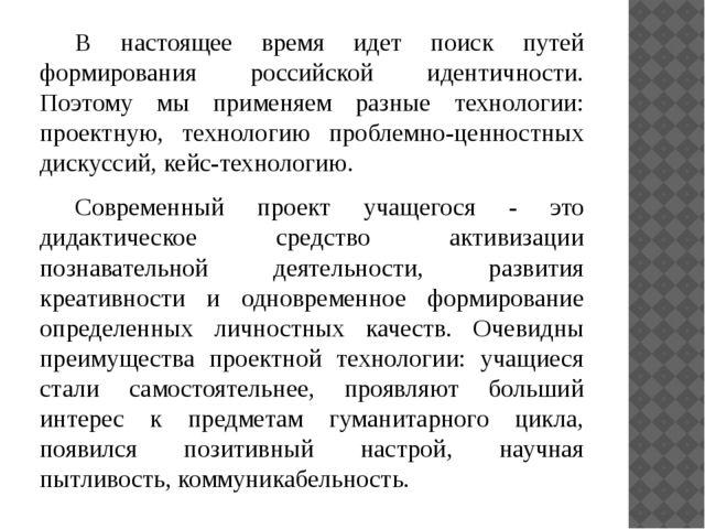В настоящее время идет поиск путей формирования российской идентичности. По...