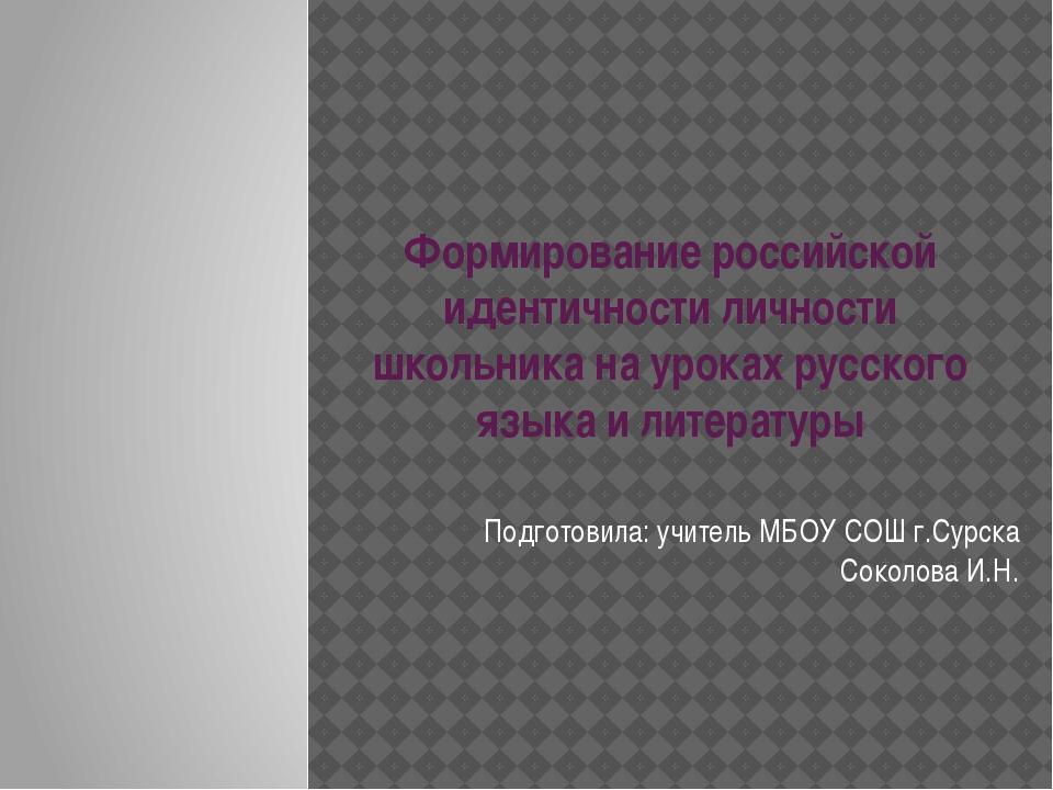 Формирование российской идентичности личности школьника на уроках русского яз...