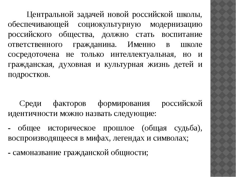 Центральной задачей новой российской школы, обеспечивающей социокультурную...