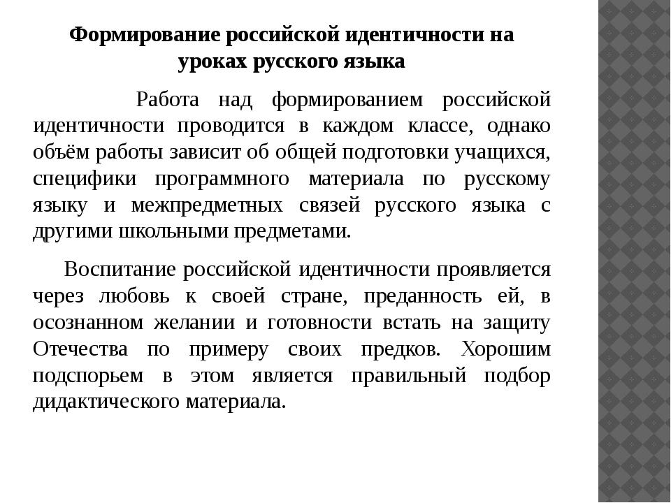 Формирование российской идентичности на уроках русского языка Работа над фор...