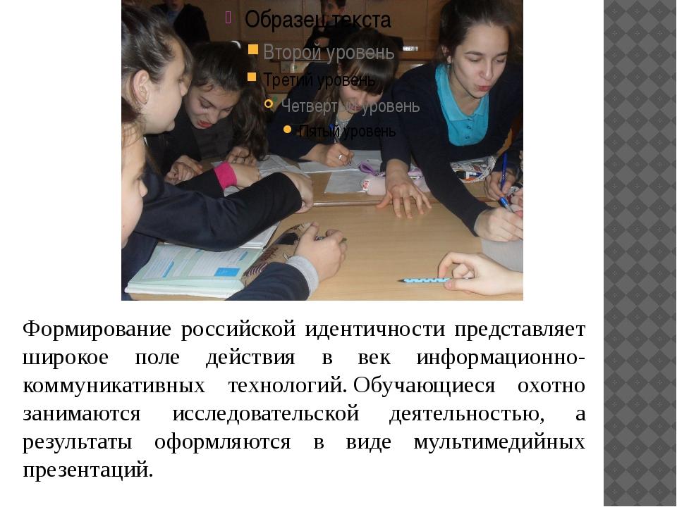 Формирование российской идентичности представляет широкое поле действия в век...