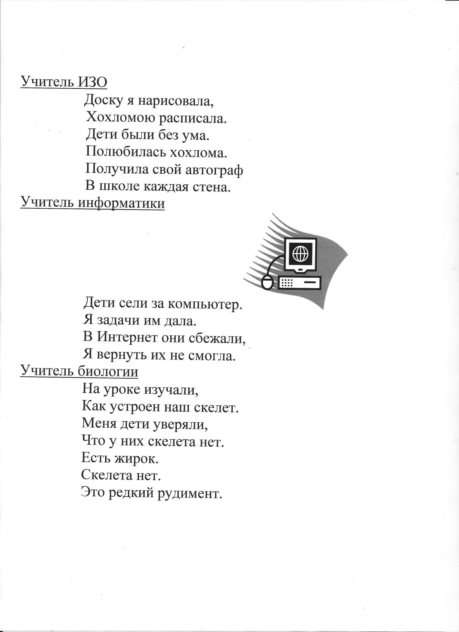 C:\Users\днс\Desktop\сканы сценариев Розовой\Ко дню учителя\scan0008.jpg