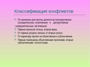 Классификация конфликтов По значению для группы делятся на конструктивные (со