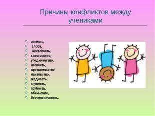 Причины конфликтов между учениками зависть, злоба, жестокость, хвастовство, у