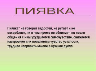 """Пиявка"""" не говорит гадостей, не ругает и не оскорбляет, ни в чем прямо не об"""