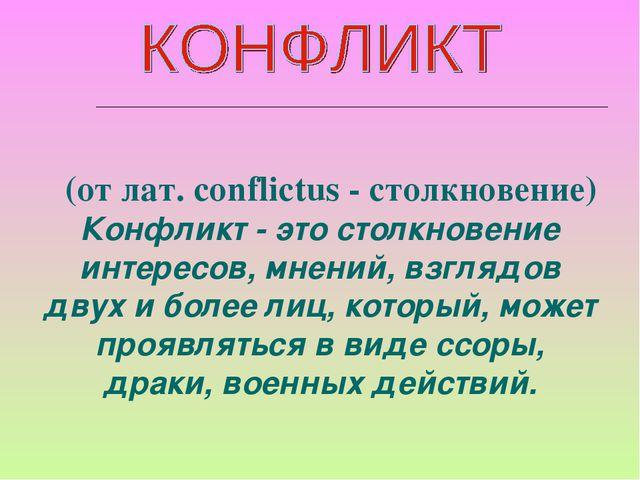 (от лат. conflictus - столкновение) Конфликт - это столкновение интересов,м...