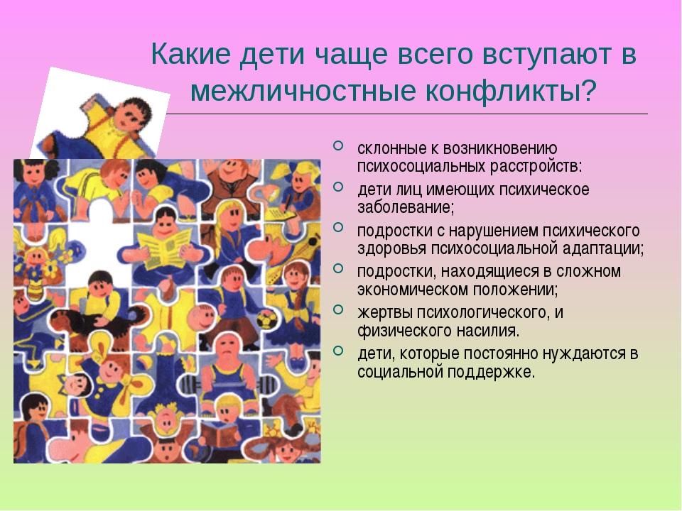 Какие дети чаще всего вступают в межличностные конфликты? склонные к возникно...