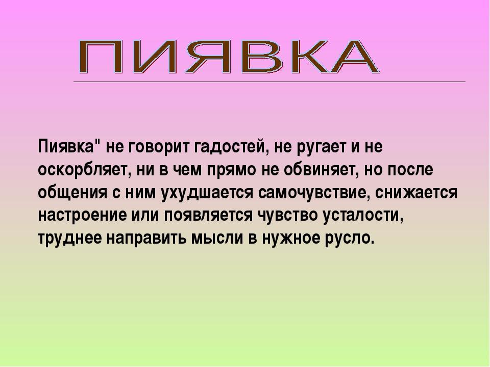 """Пиявка"""" не говорит гадостей, не ругает и не оскорбляет, ни в чем прямо не об..."""