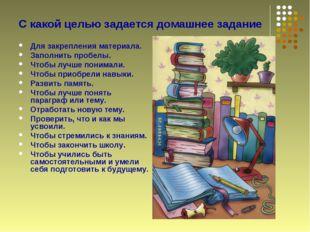 С какой целью задается домашнее задание Для закрепления материала. Заполнить