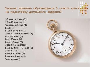 30 мин. - 1 час (1) 25 – 45 минут (1) Примерно 1 час (1) 1час (4) 1час и бол