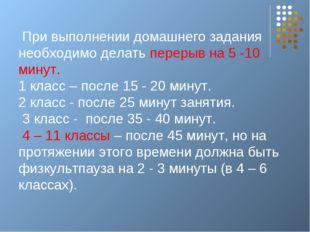 При выполнении домашнего задания необходимо делать перерыв на 5 -10 минут. 1