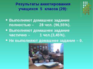 Результаты анкетирования учащихся 5 класса (29): Выполняют домашнее задание п