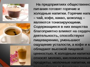 На предприятиях общественного питания готовят горячие и холодные напитки. Гор