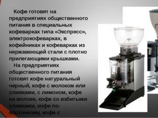 Кофе готовят на предприятиях общественного питания в специальных кофеварках т
