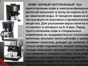КОФЕ ЧЕРНЫЙ НАТУРАЛЬНЫЙ. При приготовлении кофе в электрокофеварках кофе моло
