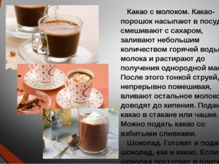 Какао с молоком. Какао-порошок насыпают в посуду, смешивают с сахаром, залива