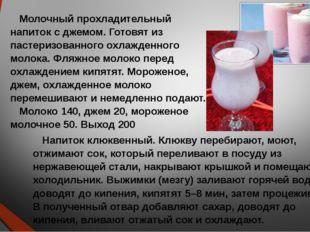 Молочный прохладительный напиток с джемом. Готовят из пастеризованного охлажд