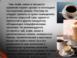 Чаи, кофе, какао в процессе хранения теряют аромат и поглощают посторонние за