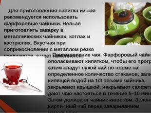 Для приготовления напитка из чая рекомендуется использовать фарфоровые чайник