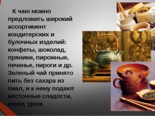 К чаю можно предложить широкий ассортимент кондитерских и булочных изделий: к