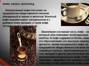 КОФЕ, КАКАО, ШОКОЛАД  Натуральный кофе поступает на предприятия общественног
