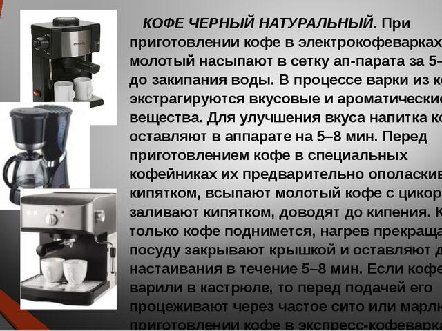 КОФЕ ЧЕРНЫЙ НАТУРАЛЬНЫЙ. При приготовлении кофе в электрокофеварках кофе моло...