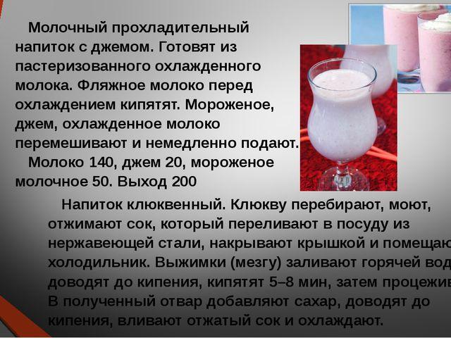 Молочный прохладительный напиток с джемом. Готовят из пастеризованного охлажд...