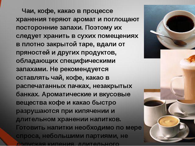 Чаи, кофе, какао в процессе хранения теряют аромат и поглощают посторонние за...