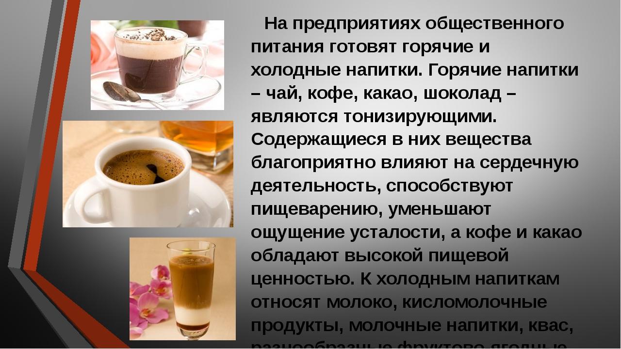 На предприятиях общественного питания готовят горячие и холодные напитки. Гор...