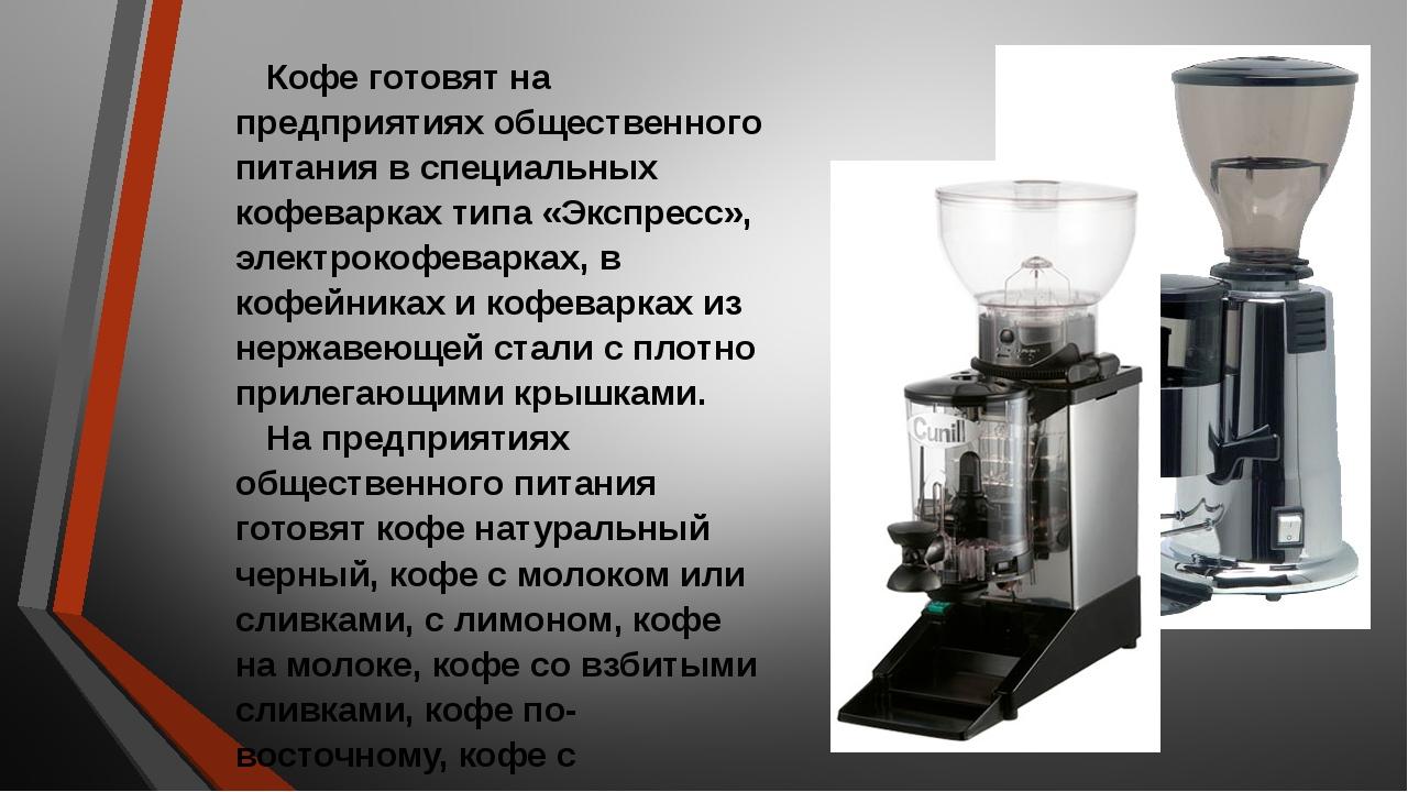 Кофе готовят на предприятиях общественного питания в специальных кофеварках т...