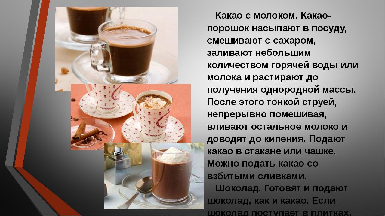 Какао с молоком. Какао-порошок насыпают в посуду, смешивают с сахаром, залива...