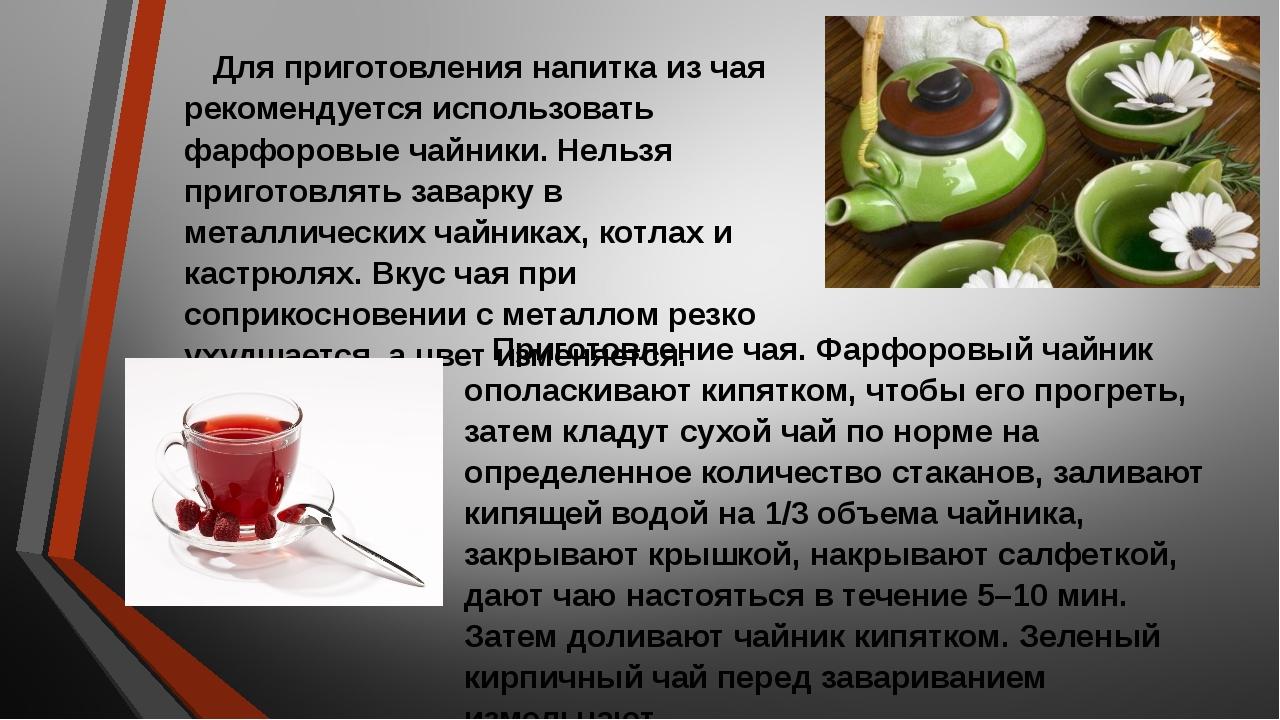 Для приготовления напитка из чая рекомендуется использовать фарфоровые чайник...