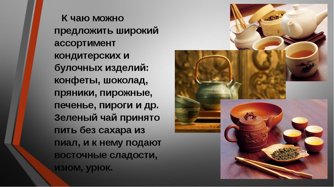 К чаю можно предложить широкий ассортимент кондитерских и булочных изделий: к...