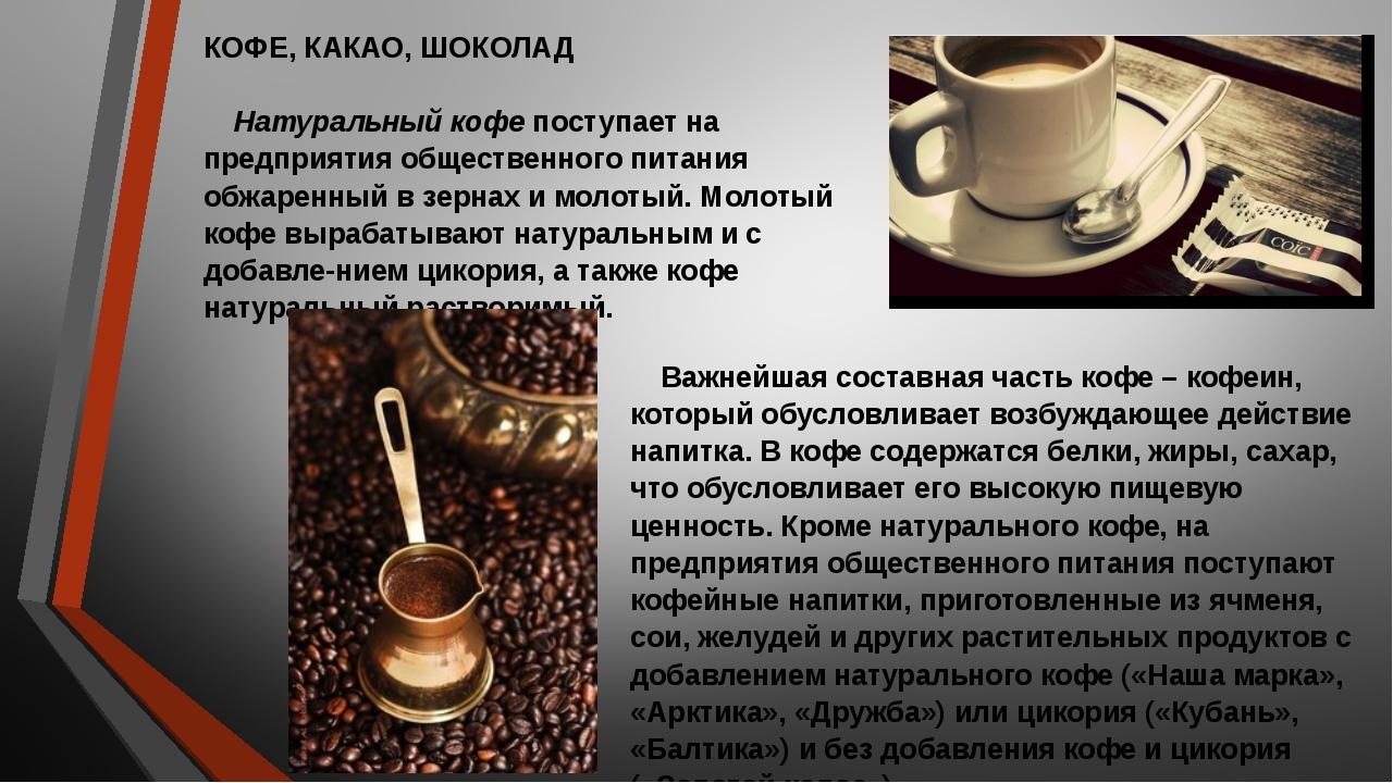 КОФЕ, КАКАО, ШОКОЛАД  Натуральный кофе поступает на предприятия общественног...