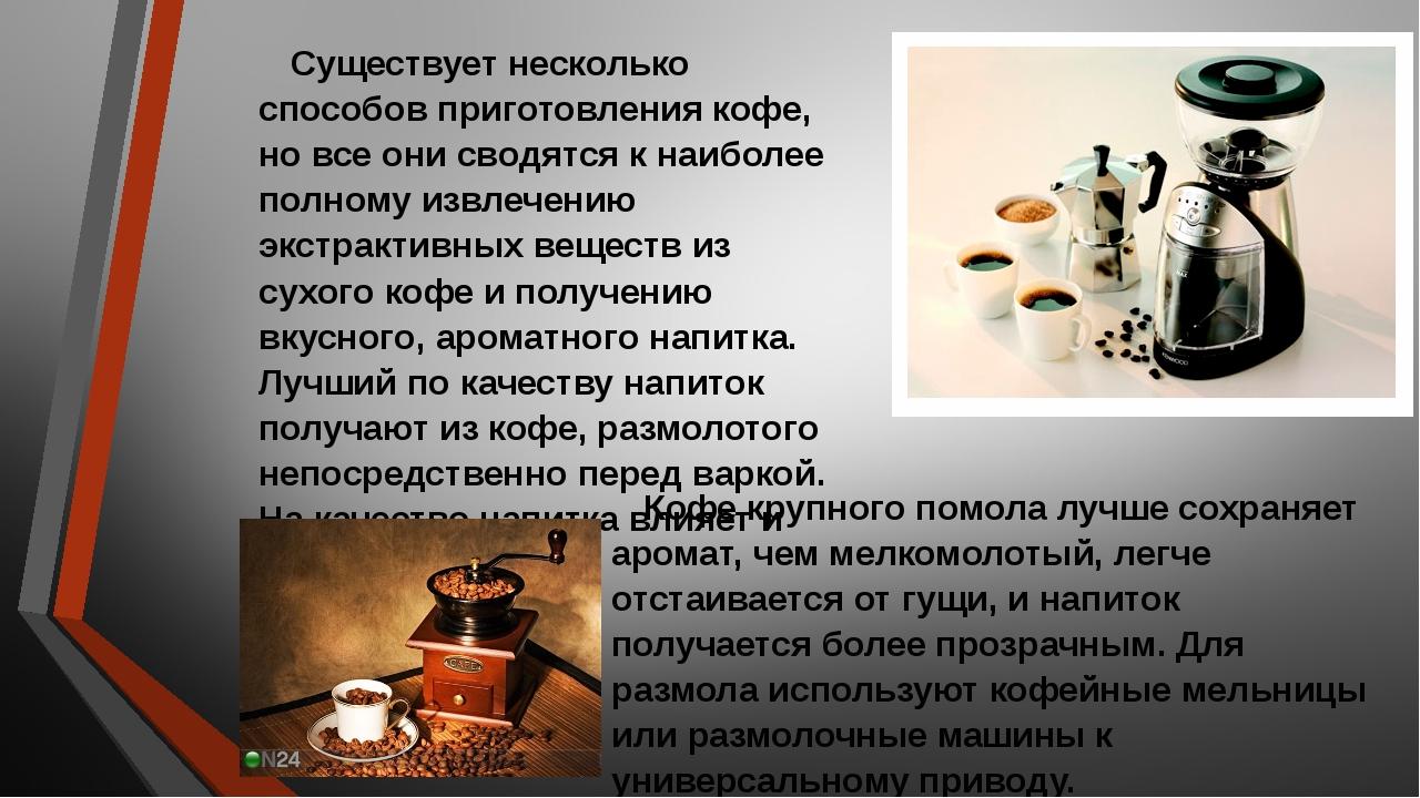 Существует несколько способов приготовления кофе, но все они сводятся к наибо...