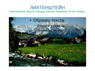 ЛИХТЕНШТЕЙН Расположение: Европа. Площадь 160 км2. Население: 33 307 человек.