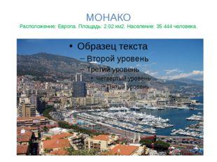 МОНАКО Расположение: Европа. Площадь: 2.02 км2. Население: 35 444 человека.