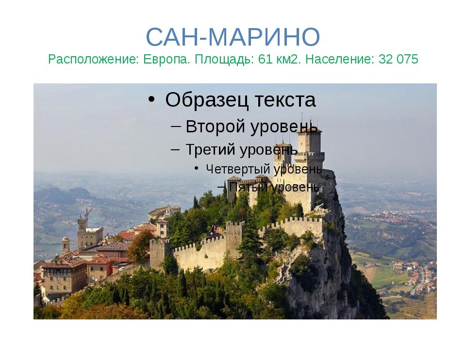 САН-МАРИНО Расположение: Европа. Площадь: 61 км2. Население: 32 075