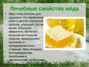 Лечебные свойства мёда Мёд очень полезен для здоровья.Он нормализует работу