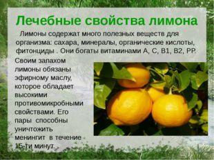 Лечебные свойства лимона Лимоны содержат много полезных веществ для организма
