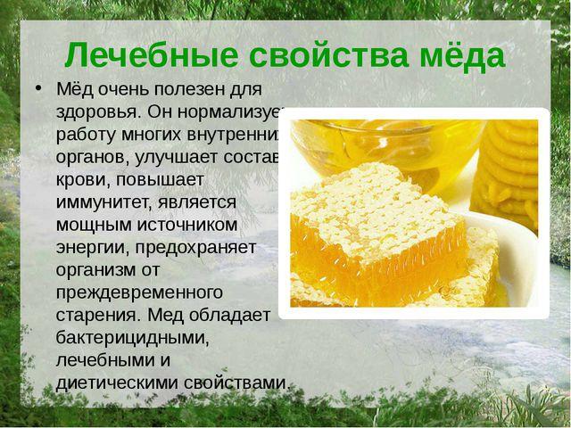 Лечебные свойства мёда Мёд очень полезен для здоровья.Он нормализует работу...