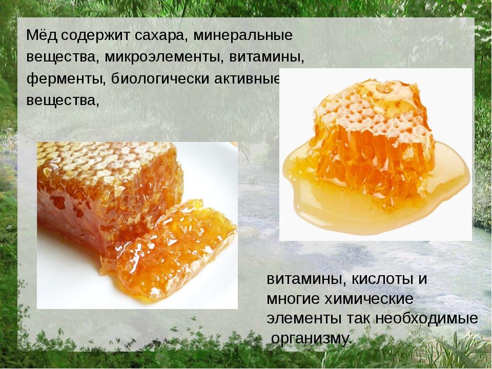 Мёд содержит сахара, минеральные вещества, микроэлементы, витамины, ферменты,...