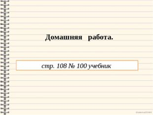 стр. 108 № 100 учебник Домашняя работа. Ekaterina050466