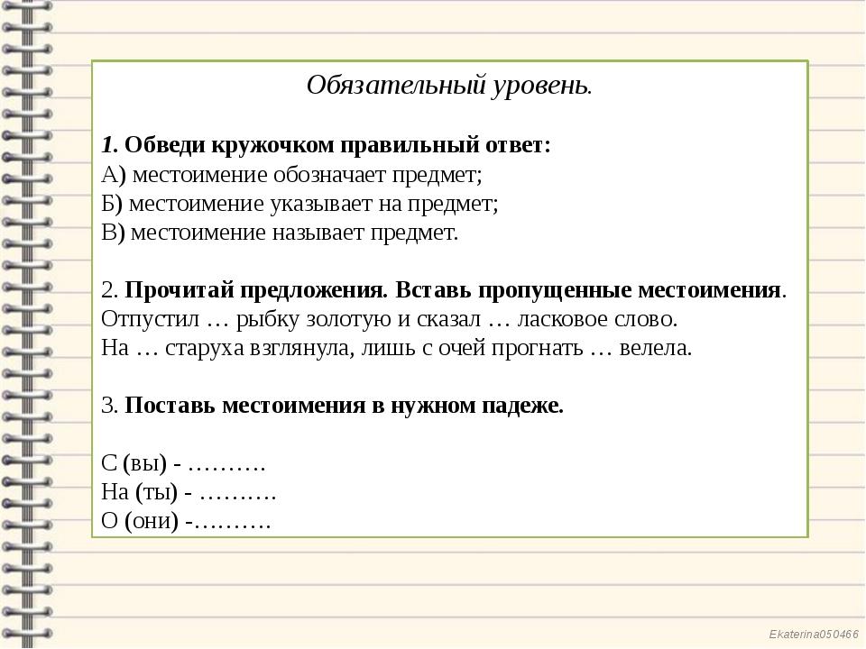 Обязательный уровень. 1. Обведи кружочком правильный ответ: А) местоимение об...