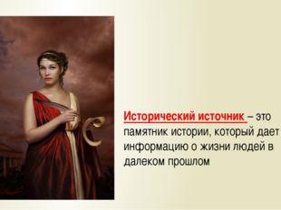 Исторический источник – это памятник истории, который дает информацию о жизн
