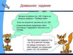 Домашнее задание Загляни в учебник стр. 130. Ответь на вопросы рубрики « Пров