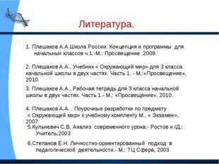 Литература. 1. Плешаков А.А.Школа России. Концепция и программы для начальных