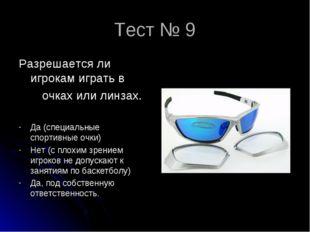 Тест № 9 Разрешается ли игрокам играть в очках или линзах. Да (специальные сп